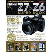 ニコンZ7&Z6スーパーブック-Zの実力を引き出すノウハウが詰まった一冊!(Gakken Camera Mook) [ムックその他]