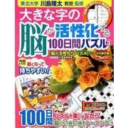 大きな字の脳が活性化する100日間パズル 3-元気脳練習帳(Gakken Mook) [ムックその他]