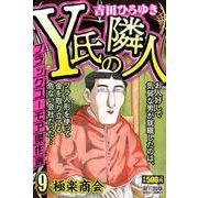 Y氏の隣人 9(ミッシィコミックス) [コミック]