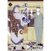 モノノ怪化猫 上(ゼノンコミックス) [コミック]