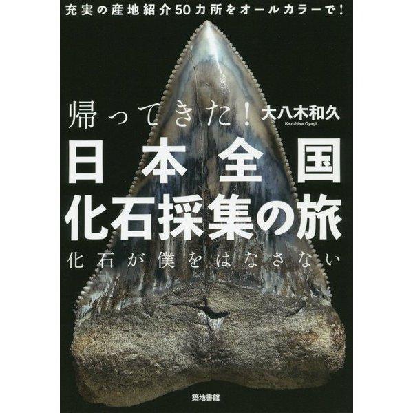 帰ってきた!日本全国化石採集の旅―化石が僕をはなさない [単行本]