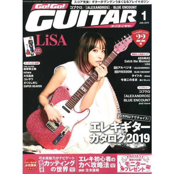 Go ! Go ! GUITAR (ギター) 2019年 01月号 [雑誌]
