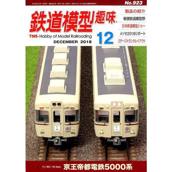 鉄道模型趣味 2018年 12月号 [雑誌]