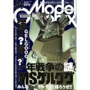 Model Graphix (モデルグラフィックス) 2019年 01月号 [雑誌]