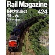 Rail Magazine (レイルマガジン) 2019年 01月号 [雑誌]