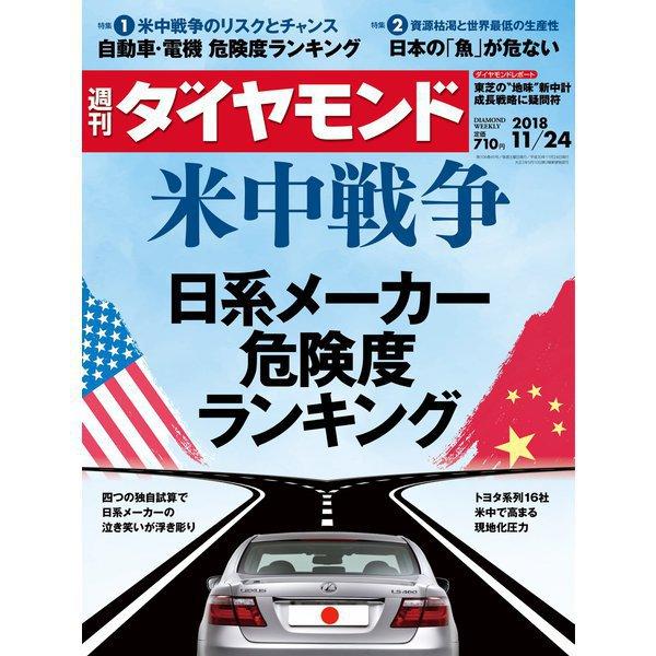 週刊 ダイヤモンド 2018年 11/24号 [雑誌]