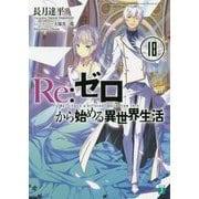 Re:ゼロから始める異世界生活〈18〉(MF文庫J) [文庫]