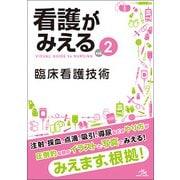 看護がみえる vol.2 [単行本]