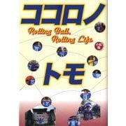 ココロノトモ―Rolling Ball,Rolling Life [単行本]