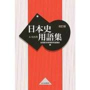 日本史用語集 改訂版-A・B共用 [単行本]