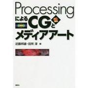 ProcessingによるCGとメディアアート [単行本]