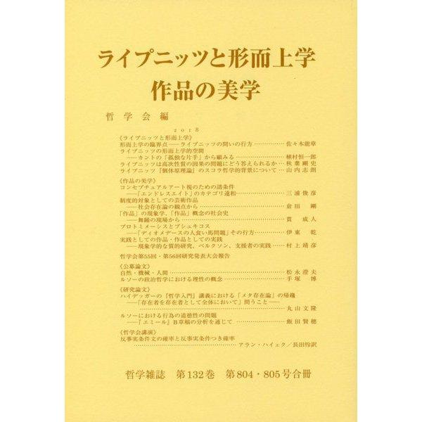 ライプニッツと形而上学/作品の美学 [単行本]