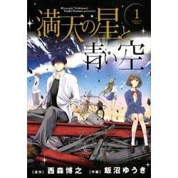 満天の星と青い空<1>(サンデーGXコミックス) [コミック]
