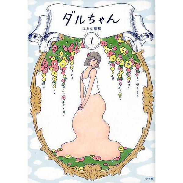 ダルちゃん<1>(書籍扱いコミックス単行本) [単行本]