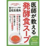 医師が教える発酵食スープ [単行本]
