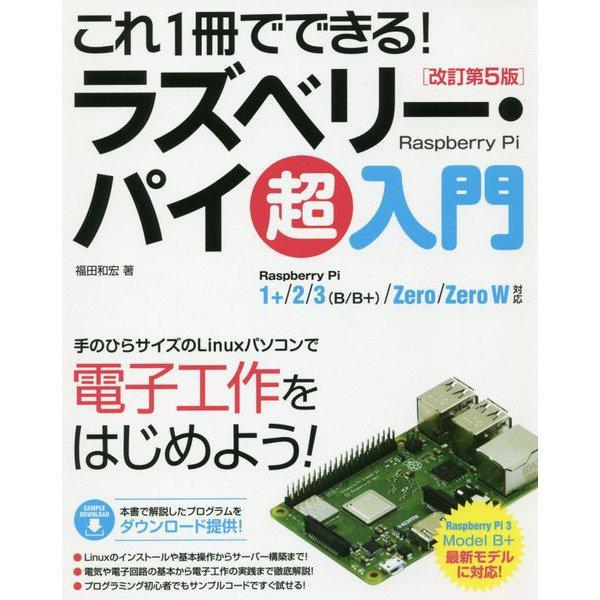 これ1冊でできる!ラズベリー・パイ超入門―Raspberry Pi 1+/2/3(B/B+)/Zero/Zero W対応 改訂第5版 [単行本]