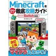 Minecraftを100倍楽しむ徹底攻略ガイド Nintendo Switch対応 [単行本]