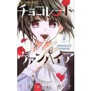 チョコレート・ヴァンパイア 8(フラワーコミックス) [コミック]