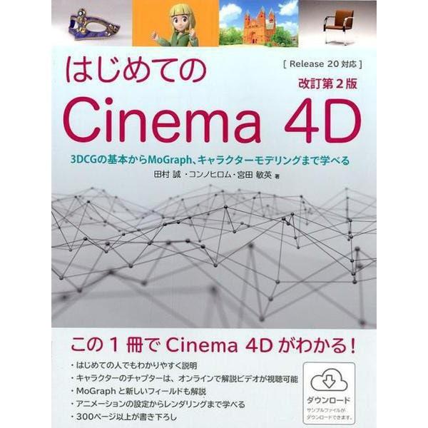 はじめてのCinema 4D―3DCGの基本からMoGraph、キャラクターモデリングまで学べる 改訂第2版 [単行本]
