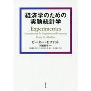 経済学のための実験統計学 [単行本]