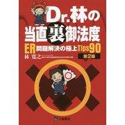 Dr.林の当直裏御法度―ER問題解決の極上Tips90 第2版 [単行本]