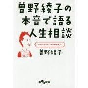 曽野綾子の本音で語る人生相談(だいわ文庫) [文庫]