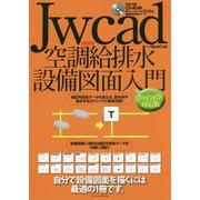 Jw_cad空調給排水設備図面入門(Jw_cad8対応版) [単行本]