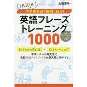 1日10分!中学英文法で瞬時に話せる 英語フレーズトレーニング1000 [単行本]