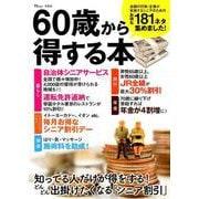 60歳から得する本 (TJMOOK) [ムックその他]
