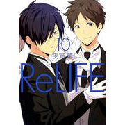 ReLIFE 10(アース・スターコミックス) [コミック]