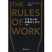 できる人の仕事のしかた―The Rules of Work 新版 [単行本]