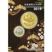 日本貨幣カタログ〈2019年版〉 52版 [図鑑]