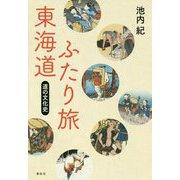 東海道ふたり旅―道の文化史 [単行本]