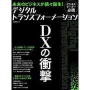 デジタルトランスフォーメーションDXの衝撃-未来のビジネスが続々誕生! ビジネスリーダー必読(日経BPムック) [ムックその他]