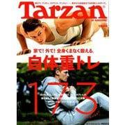 Tarzan (ターザン) 2018年 12/13号 [雑誌]
