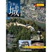 日本の城 改訂版 2018年 12/18号(99) [雑誌]