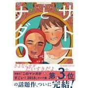 サトコとナダ 4(星海社COMICS) [コミック]