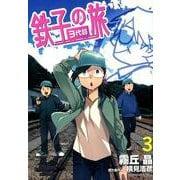 鉄子の旅3代目 3(サンデーGXコミックス) [コミック]