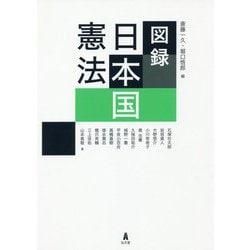図録 日本国憲法 [単行本]