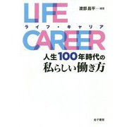 LIFE CAREER(ライフ・キャリア)―人生100年時代の私らしい働き方 [単行本]