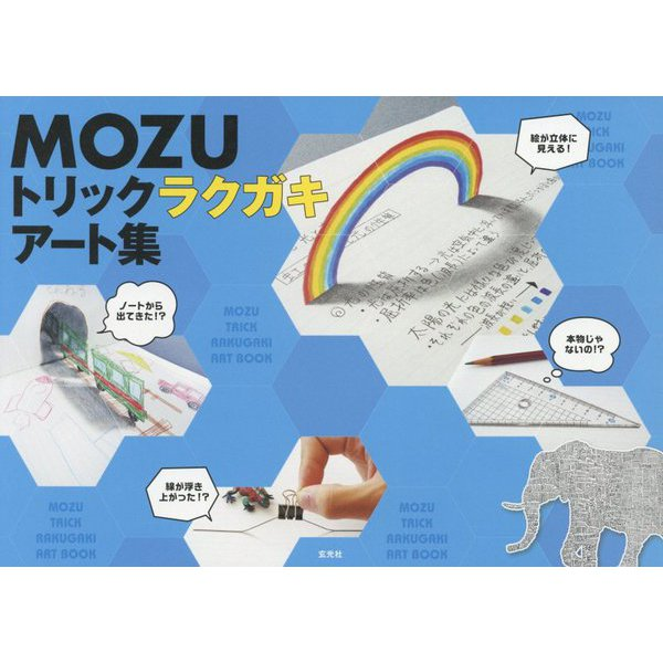 MOZUトリックラクガキアート集 [単行本]