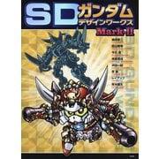 SDガンダムデザインワークスMark-2 [単行本]