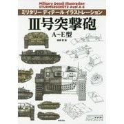 III号突撃砲 A~E型(ミリタリーディテールイラストレーション) [単行本]