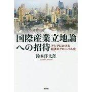 国際産業立地論への招待―アジアにおける経済のグローバル化 [単行本]
