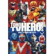 TOHO TV HEROES―東宝TV特撮の戦士たち [単行本]