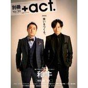 別冊+act. Vol.30 (ワニムックシリーズ240) [新書]