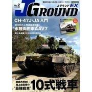 J GROUND EX No.2 (ジェイ グランド) [ムックその他]