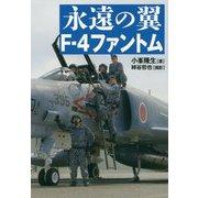 永遠の翼F-4ファントム [単行本]