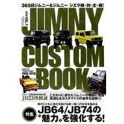 JIMNY CUSTOM BOOK vol.7 (ぶんか社ムック) [ムックその他]