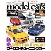 model cars (モデルカーズ) 2019年 01月号 [雑誌]